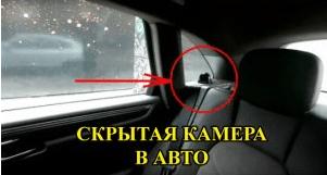 Скрытая камера в автомобиль или как следить за своим авто