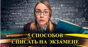 Как списать на экзамене. Методы