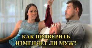 Как проверить есть ли у мужа любовница?