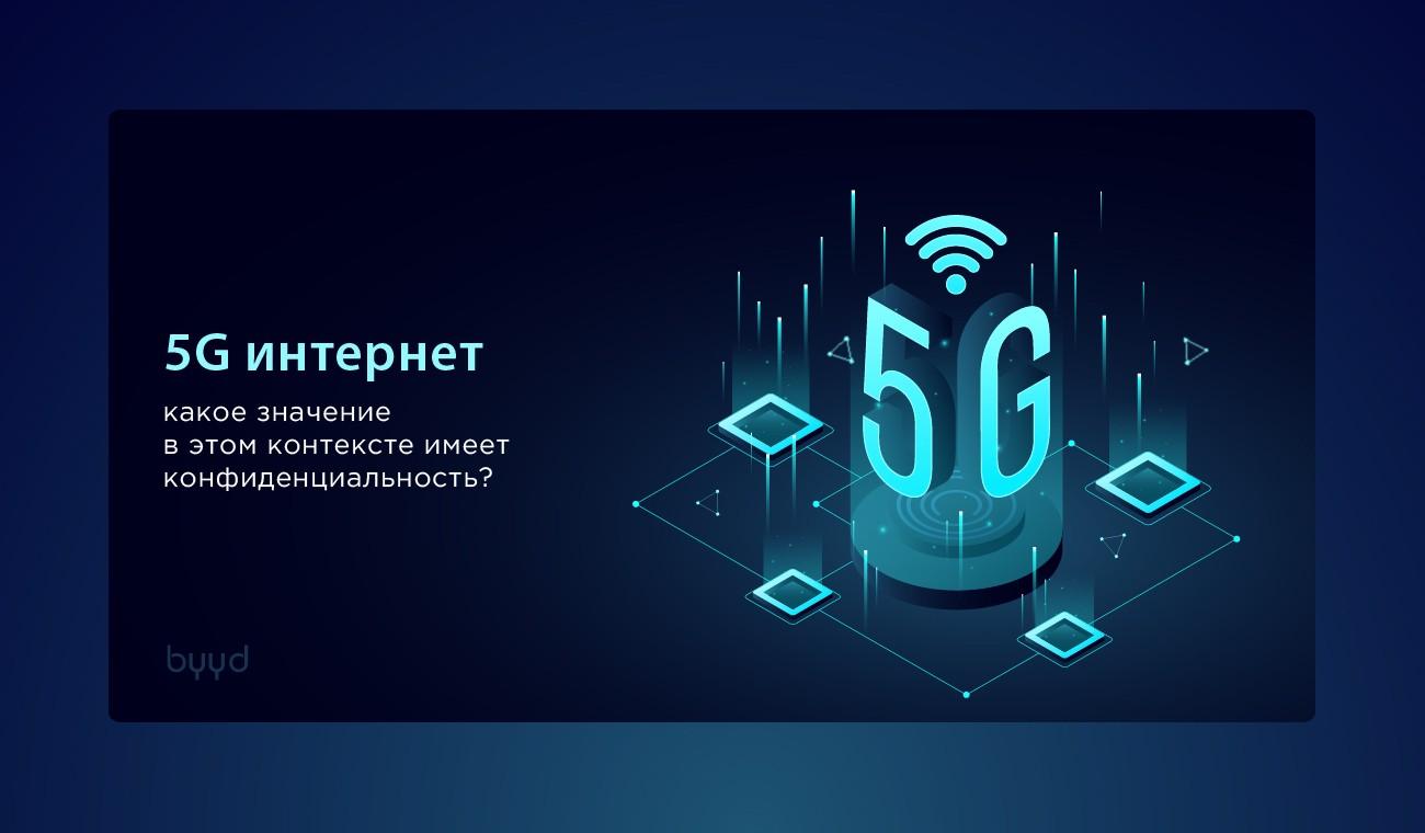 Опасности 5G сетей