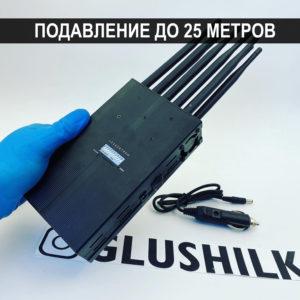ГЛУШИЛКА ТЕРМИНАТОР 25 5G